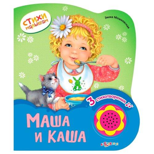 Фото - Мошковская Э. Стихи малышам. Маша и каша мошковская э токмакова и солнечные стихи