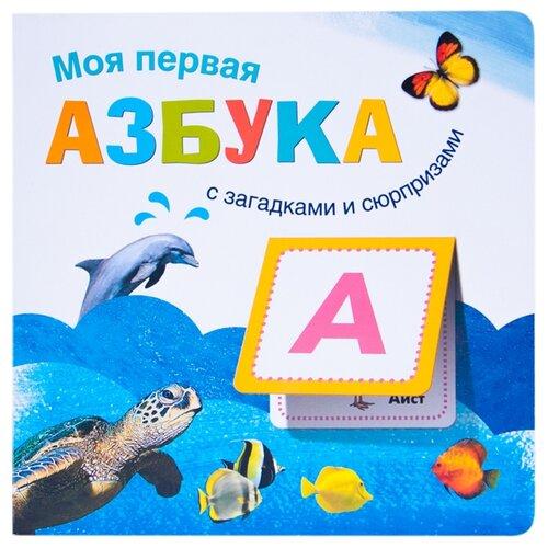 Купить Вилюнова В. А. Книжки с загадками и сюрпризами. Моя первая азбука , Мозаика-Синтез, Учебные пособия