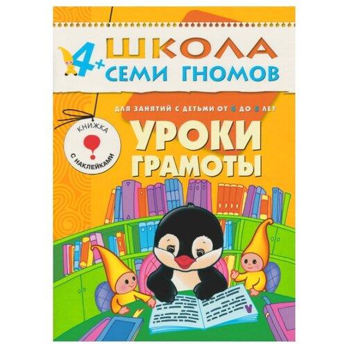 Купить Денисова Д. Школа Семи Гномов 4-5 лет. Уроки грамоты , Мозаика-Синтез, Учебные пособия