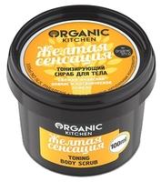 Organic Shop Скраб для тела Желтая сенсация