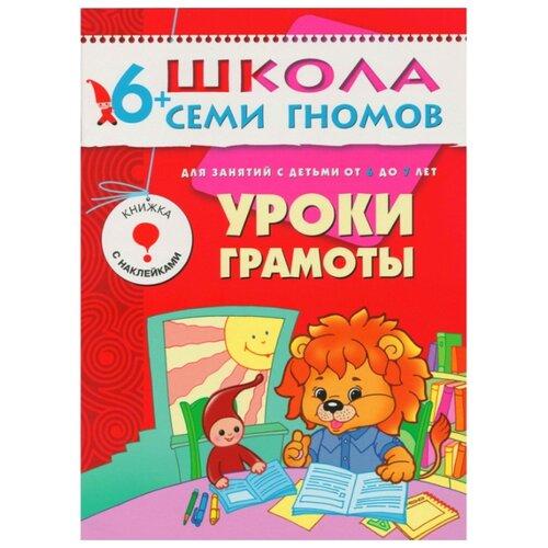 Купить Денисова Д. Школа Семи Гномов 6-7 лет. Уроки грамоты , Мозаика-Синтез, Учебные пособия