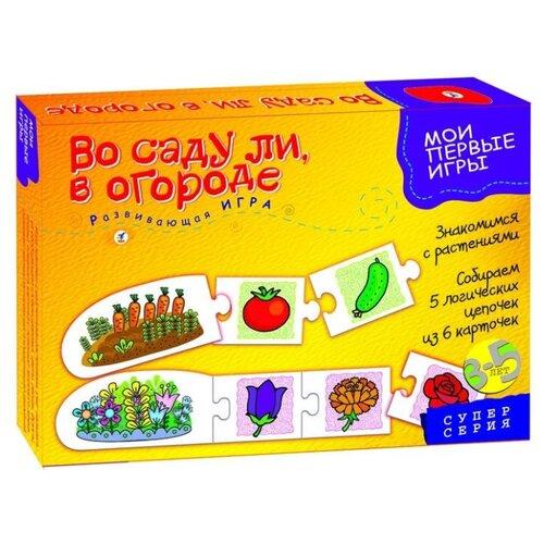 Купить Настольная игра Дрофа-Медиа МПИ. Во саду ли в огороде, Настольные игры
