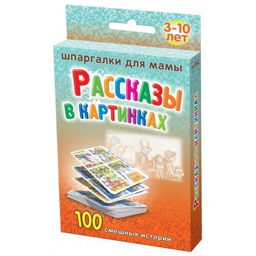 Набор карточек Лерман Шпаргалки для мамы. Рассказы в картинках. 3-10 лет 13x9 см 50 шт.Дидактические карточки<br>