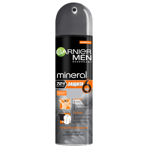 Дезодорант-антиперспирант спрей Garnier Men Mineral Защита 6 Очищающая Моринга, 150 мл дезодорант антиперспирант kobayashi