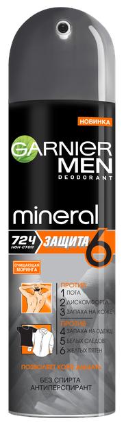 Дезодорант антиперспирант спрей Garnier Men Mineral Защита