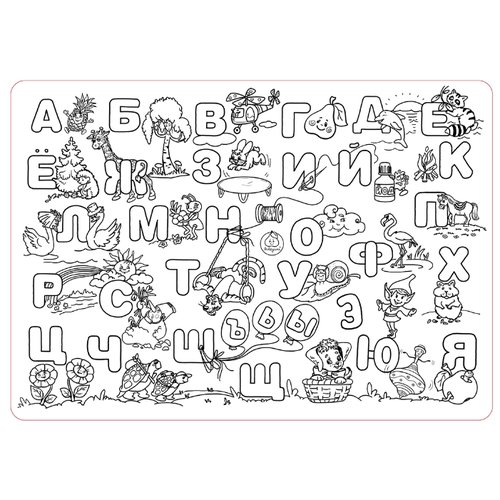 ЯиГрушка Коврик-раскраска Алфавит (большой) яигрушка ятаган