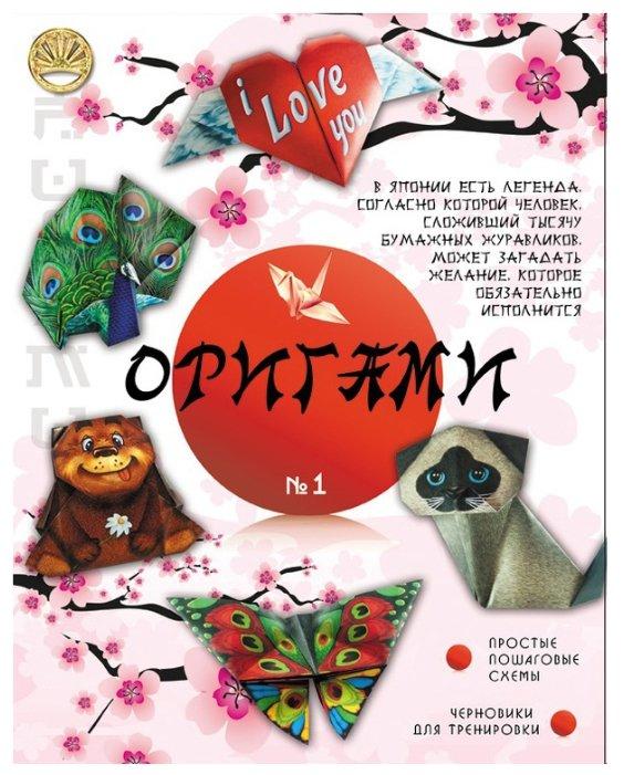 Лапландия Оригами для девочек №1