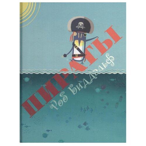 Биддальф Р. ПиратыДетская художественная литература<br>