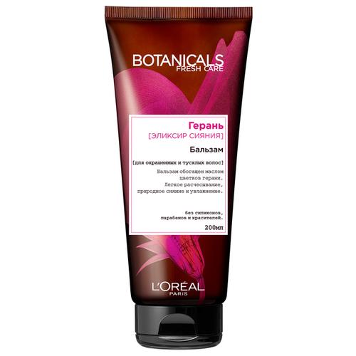Botanicals бальзам Герань Эликсир сияния для окрашенных и тусклых волос, 200 мл со эликсир купить
