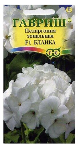 Семена Гавриш Пеларгония зональная Бланка F1 4 шт.