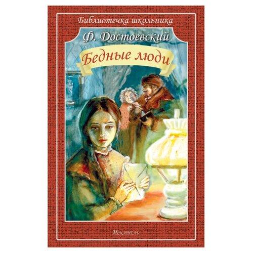 Купить Достоевский Ф.М. Бедные люди , Искатель, Детская художественная литература
