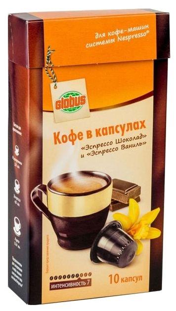 Кофе в капсулах Globus Эспрессо Шоколад / Эспрессо Ваниль (10 шт.)