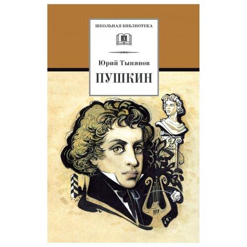Купить Тынянов Ю.Н. Пушкин , Детская литература, Детская художественная литература