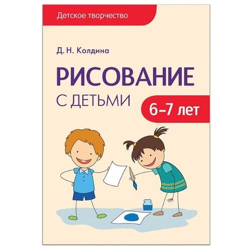 Купить Колдина Д. Н. Детское творчество. Рисование с детьми 6-7 лет , Мозаика-Синтез, Книги для родителей