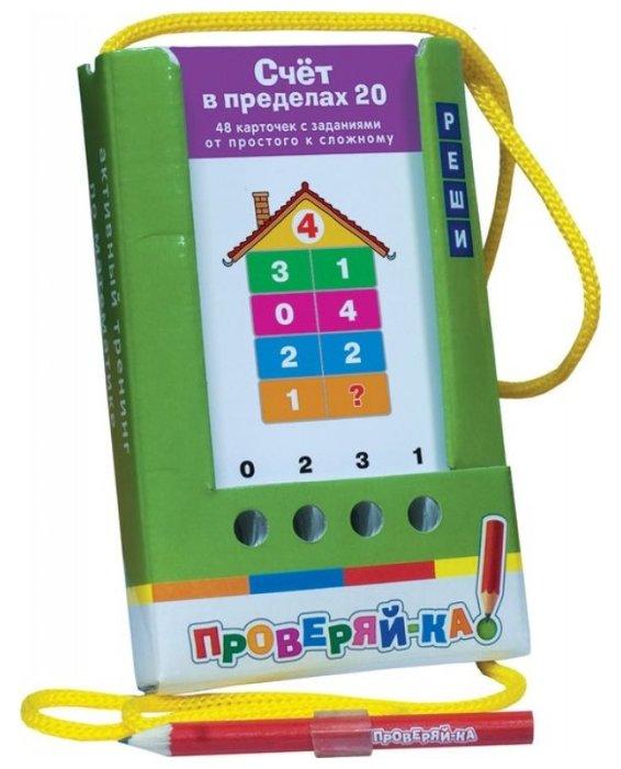 Набор карточек Айрис-Пресс Проверяй-ка. Счет в пределах 20 14x8.5 см 48 шт.