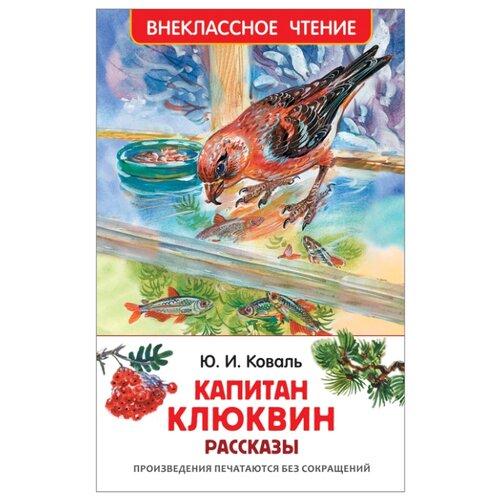 Коваль Ю.И. Капитан Клюквин. РассказыДетская художественная литература<br>