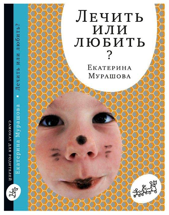 """Мурашова Е. """"Лечить или любить? (3-е издание)"""""""