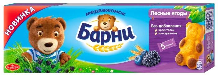 Пирожное Медвежонок Барни со вкусом лесных ягод