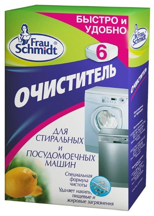 Frau Schmidt Таблетки очиститель 6 шт.