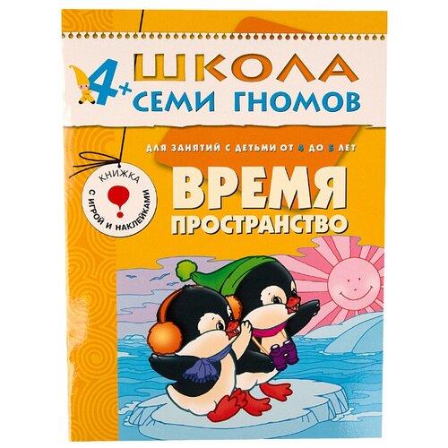 Купить Денисова Д. Школа Семи Гномов 4-5 лет. Время, пространство , Мозаика-Синтез, Учебные пособия