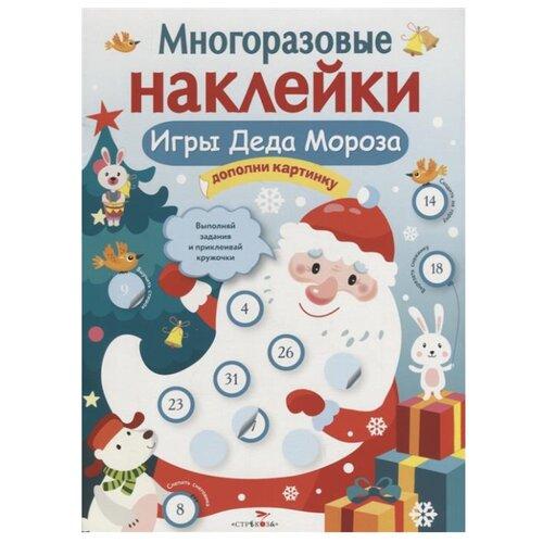 Купить Книжка с наклейками Многоразовые наклейки. Игры Деда Мороза, Стрекоза, Книжки с наклейками
