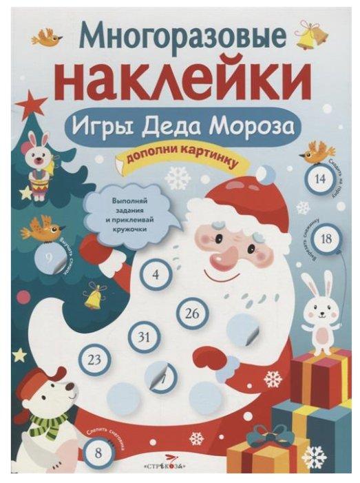 Книжка с наклейками Многоразовые наклейки. Игры Деда Мороза