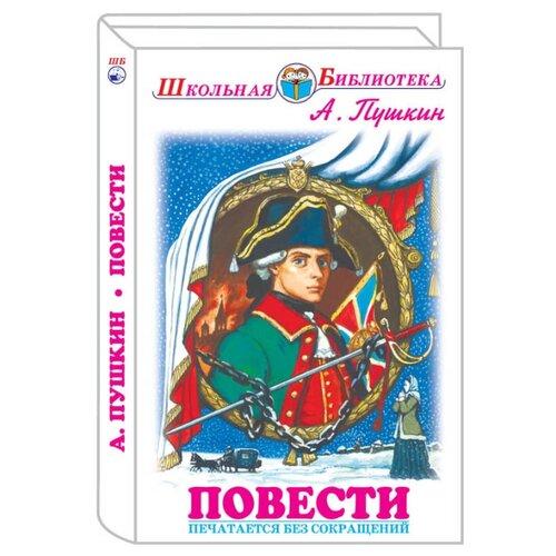 Купить Пушкин А.C. Школьная библиотека. Повести , Искатель, Детская художественная литература