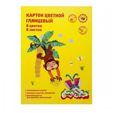 Цветной картон глянцевый Обезьянка Каляка-Маляка, A4, 8 л., 8 цв.