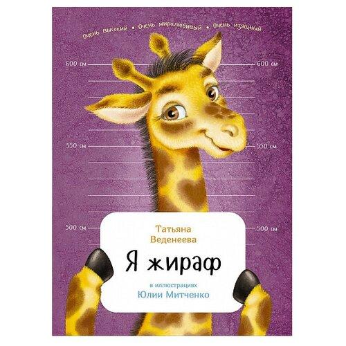 Фото - Веденеева Т. Занимательная зоология. Я жираф инин а занимательная зоология я бегемот
