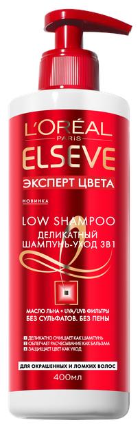 Elseve шампунь-уход 3в1 Эксперт Цвета Деликатный для окрашенных и ломких волос 400 мл с дозатором