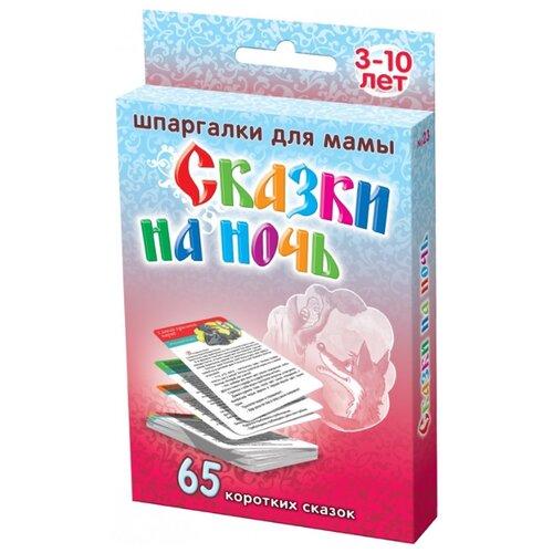 Набор карточек Лерман Шпаргалки для мамы. Сказки на ночь. 3-10 лет 13x9 см 50 шт.Дидактические карточки<br>