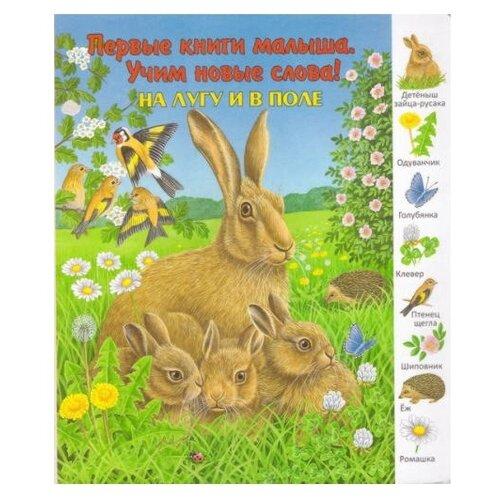 Купить Первые книги малыша. Учим новые слова! На лугу и в поле, Улыбка, Познавательная литература