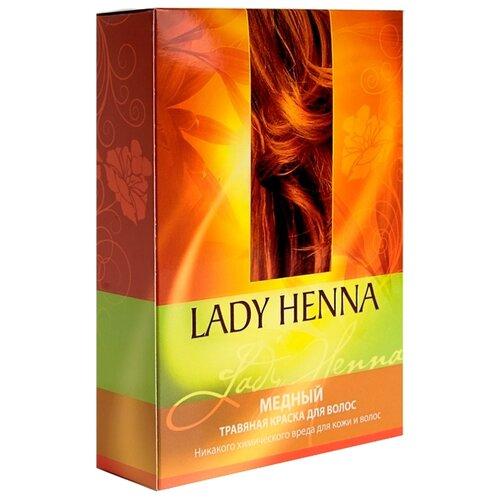 Хна Lady Henna с травами, оттенок медный, 100 г травяная краска медный lady henna 100 г