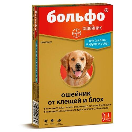 Ошейник от блох и клещей Больфо (Bayer) инсектоакарицидный для собак, 70 см