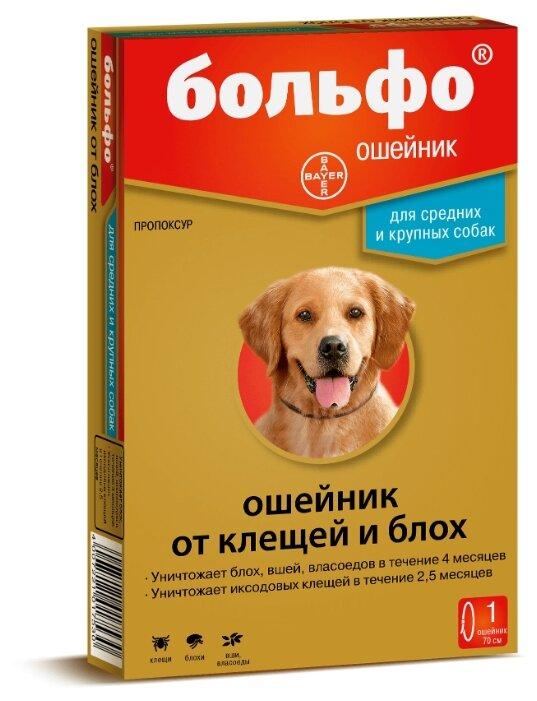 Больфо (Bayer) ошейник от блох и клещей