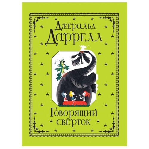 Купить Даррелл Дж. Говорящий сверток , РОСМЭН, Детская художественная литература