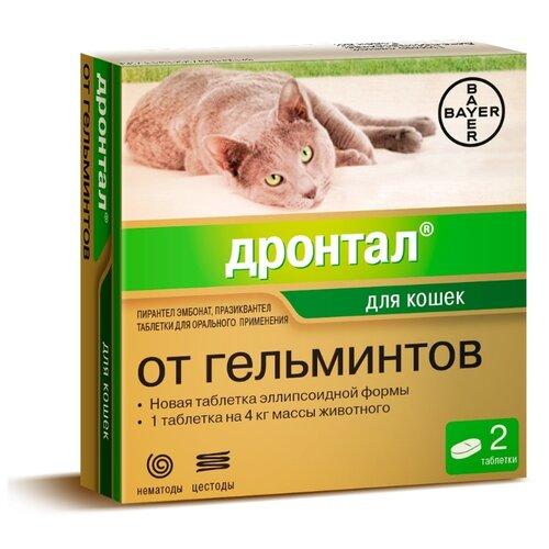 Фото - Дронтал (Bayer) таблетки для кошек (2 таблетки) скифф празител таблетки для кошек