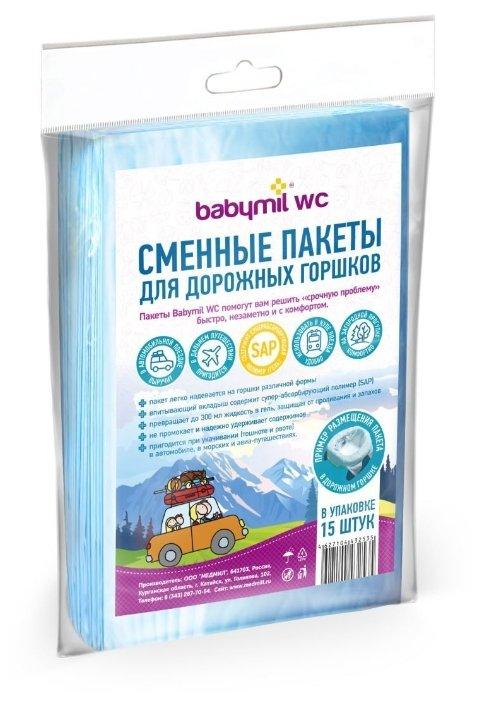 Babymil Сменные пакеты для дорожных горшков, 15 штук