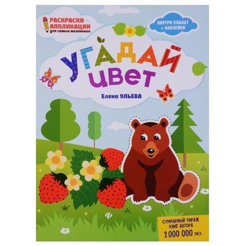 Феникс Книжка-раскраска. Угадай цвет феникс книжка раскраска раскраски аппликации для детей угадай цвет е ульева