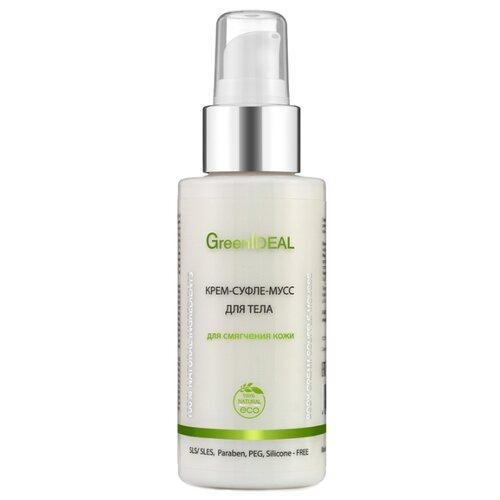 Крем-суфле для тела GreenIdeal для тела для смягчения кожи, 100 млКремы и лосьоны<br>