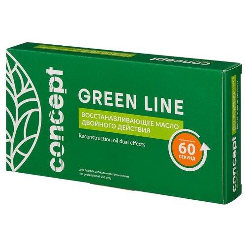Concept Green Line Восстанавливающее масло (двойное действие) для волос и кожи головы, 10 мл, 10 шт. concept green line бустер с кератиновым экстрактом для волос 10 мл 10 шт