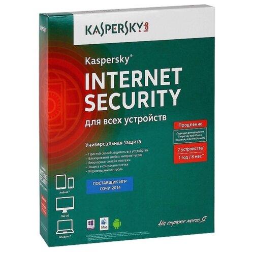 Антивирус Kaspersky Internet Security - продление коробочная версия 2 шт. русский 12 коробочная версия