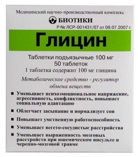 Глицин таб. подъязыч. 100мг №50