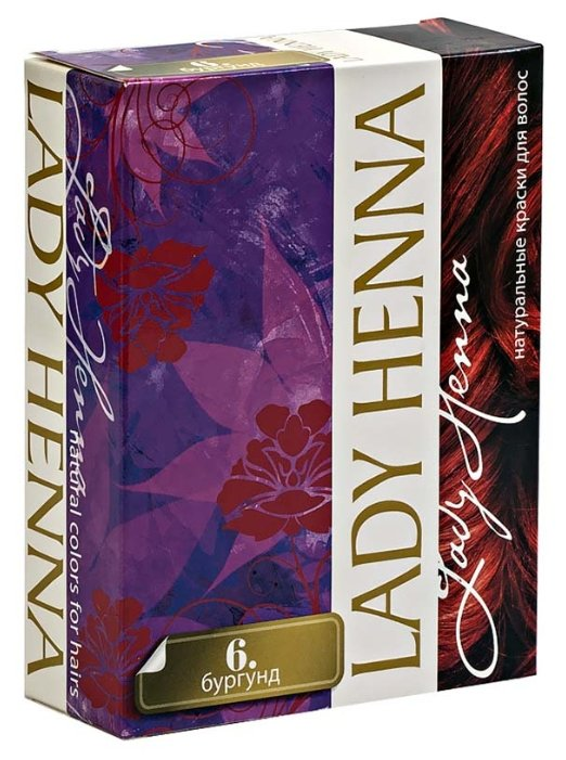 Хна Lady Henna оттенок 6 бургунд