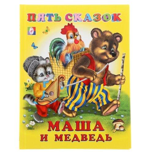 Купить Пять сказок. Маша и медведь, Фламинго, Детская художественная литература