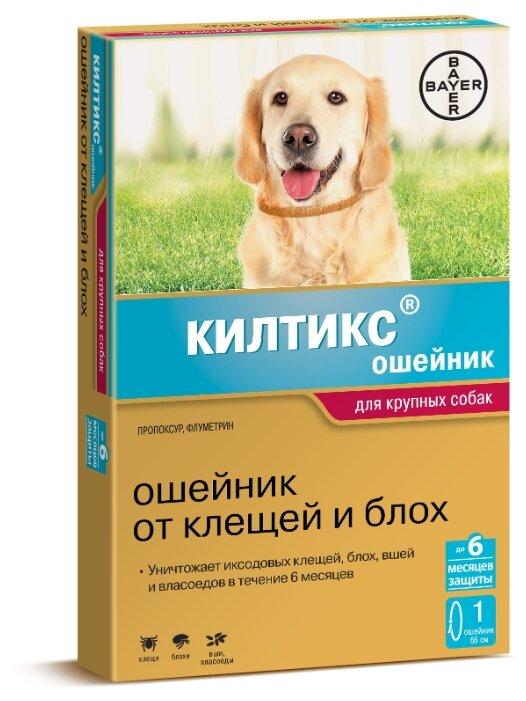 Средства от блох и клещей Bayer Golden Line Килтикс Ошейник для щенков и собак крупных пород, от клещей и блох (66 см)