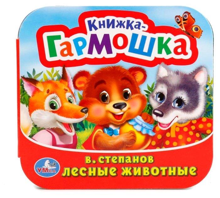 """Степанов В. """"Книжка-гармошка. Лесные животные"""""""