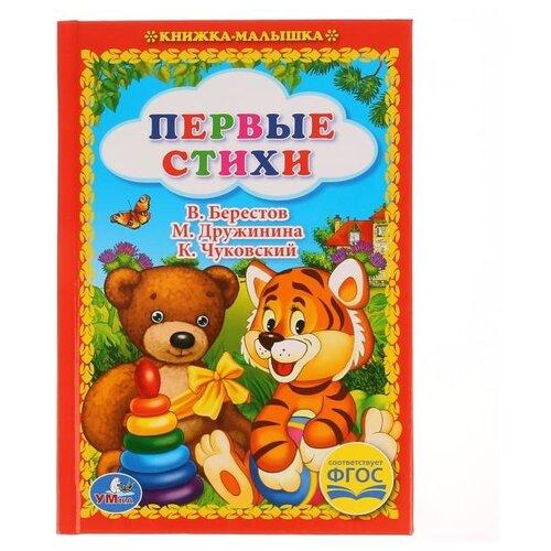 Чуковский К. Первые стихиКниги для малышей<br>