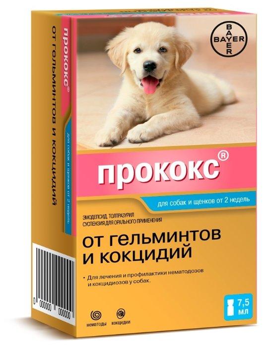 Прококс (Bayer) суспензия 7,5 мл