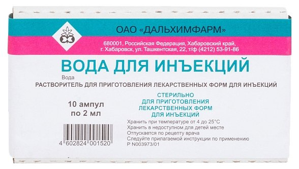 Вода для инъекций 2мл №10
